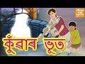 কুঁৱাৰ ভূত l Assamese Story l Assamese Stories l Assamese Fairy Tales l Toonkids Assamese
