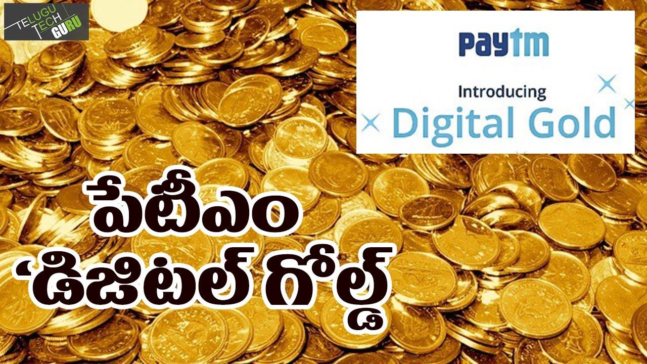 How to buy gold now - Consumers Can Now Buy Digital Gold Using Paytm Telegu Tec Guru