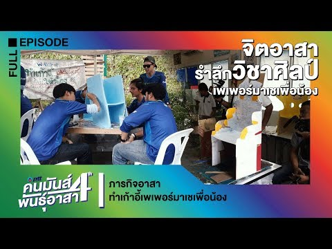 ภารกิจอาสาทำเก้าอี้เพเพอร์มาเชเพื่อน้อง FULL - วันที่ 19 Oct 2019
