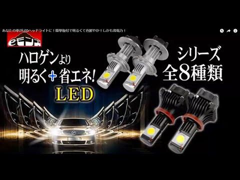 あなたの車がLEDヘッドライトに!簡単取付で明るくて色鮮やか!しかも省電力に! , YouTube