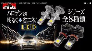 あなたの車がLEDヘッドライトに!簡単取付で明るくて色鮮やか!しかも省電力! thumbnail