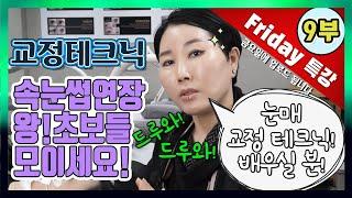 속눈썹 연장 왕!왕!왕! 초보 영상 9부!-교정 테크닉