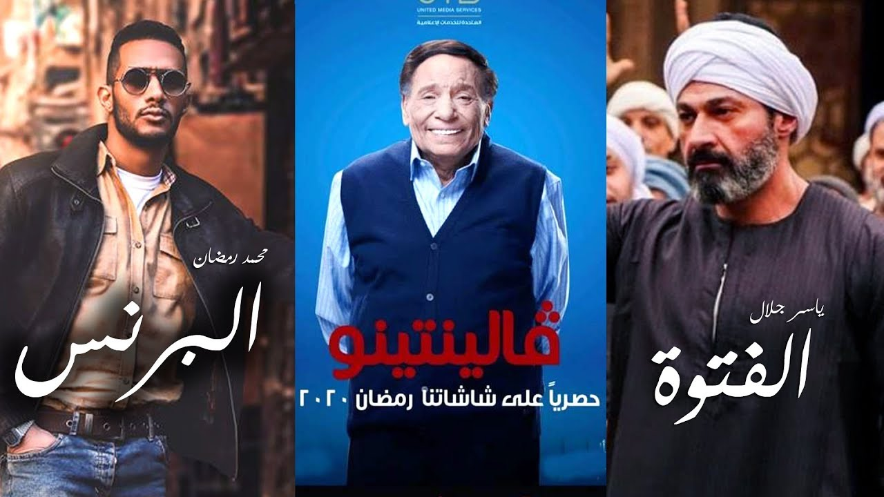 أقوي مسلسلات رمضان 2020 الاحداث كاملة Youtube