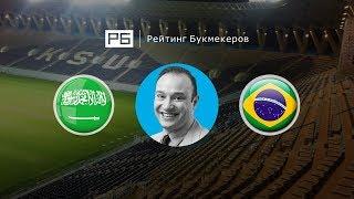 Прогноз и ставки Константина Генича: Саудовская Аравия — Бразилия
