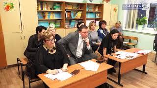 - Во Власихе стартовал конкурс Учитель года – 2018. Открытый урок педагогов