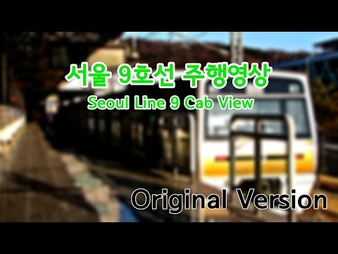 서울 9호선 급행 전 구간 운행영상 / Seoul Subway Line 9 Cab View