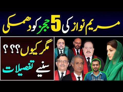 Siddique Jan: Maryam Nawaz threatens FIVE Judges    Details by Siddique Jaan