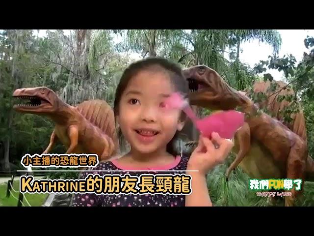 小主播們穿越侏羅紀|恐龍朋友們的精彩故事|我們FUN學了