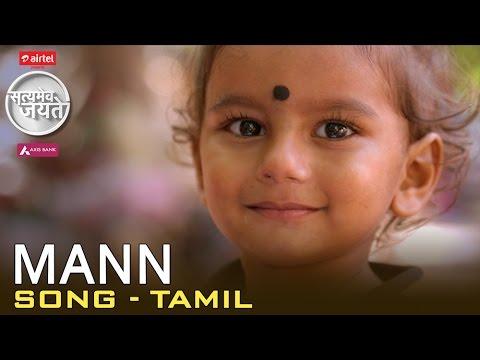 Mann - Song - Tamil | Satyamev Jayate - Season 3 - Episode 3 - 19 October 2014