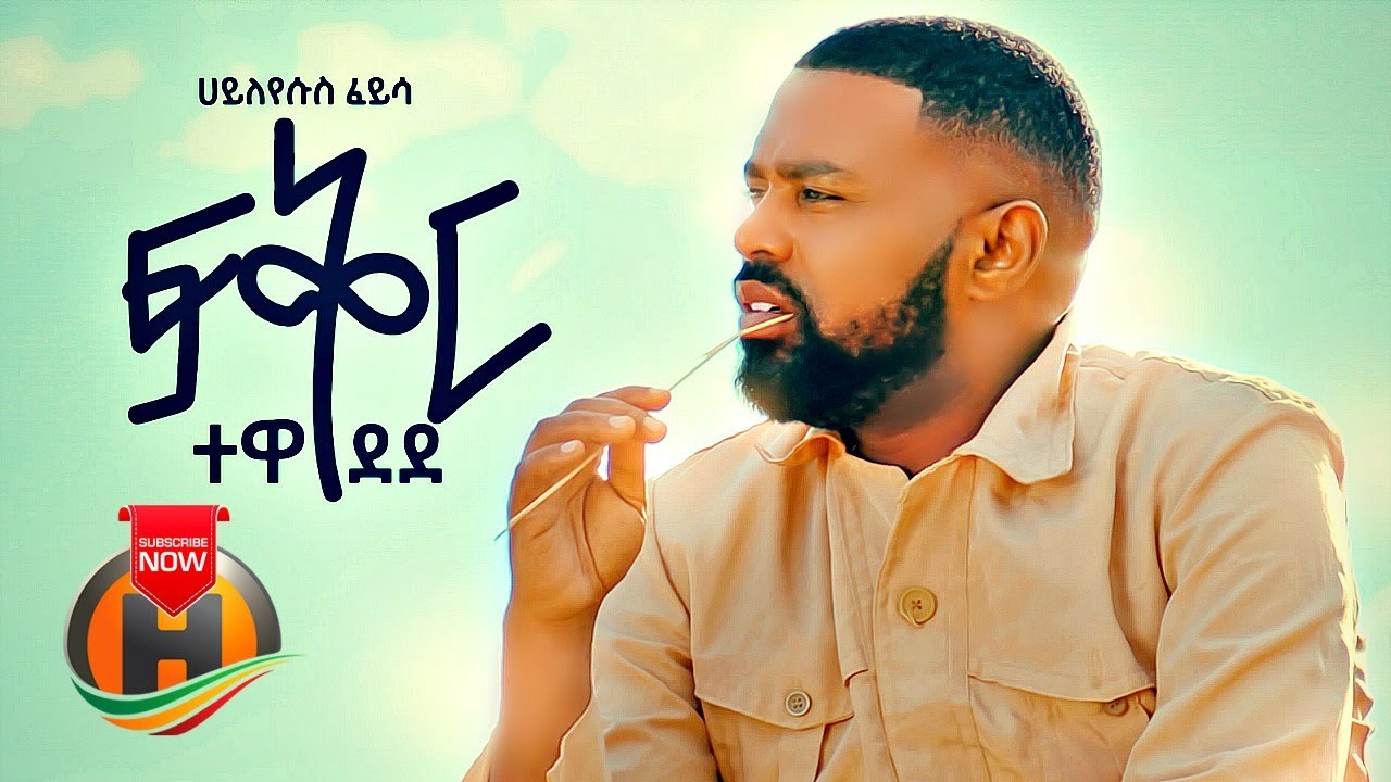 Hayleyesus Feyssa - Fikir Tewedede | ፍቅር ተወደደ - New Ethiopian Music 2020 (Official Video)