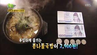 Video 2TV 생생정보 - 얼큰한 콩나물 국밥 한 그릇이 2.900원!.20170721 download MP3, 3GP, MP4, WEBM, AVI, FLV Desember 2017