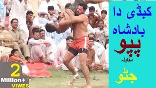 Repeat youtube video papu vs javeed jattu open  challenge kabaddi fight  special videos