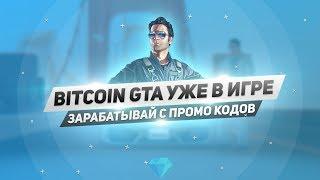 Bitcoin GTA уже в игре? Зарабатываем с промо кодами на Diamond RP!