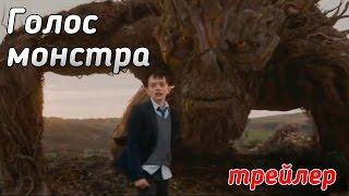 Голос монстра - русский трейлер (2016)
