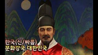 [문명5]신/빠름,  문화강국 대한민국 (21/08/3…