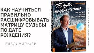 Как научиться правильно расшифровывать матрицу судьбы по дате рождения? Владимир Фей