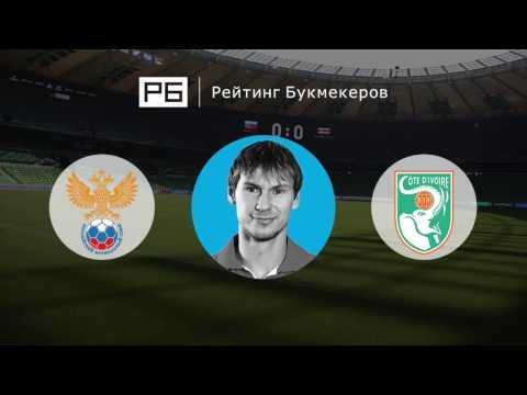 Товарищеский матч россия кот д ивуар прогноз