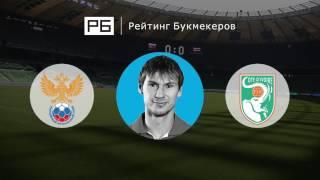Прогноз Егора Титова: Россия – Кот-д