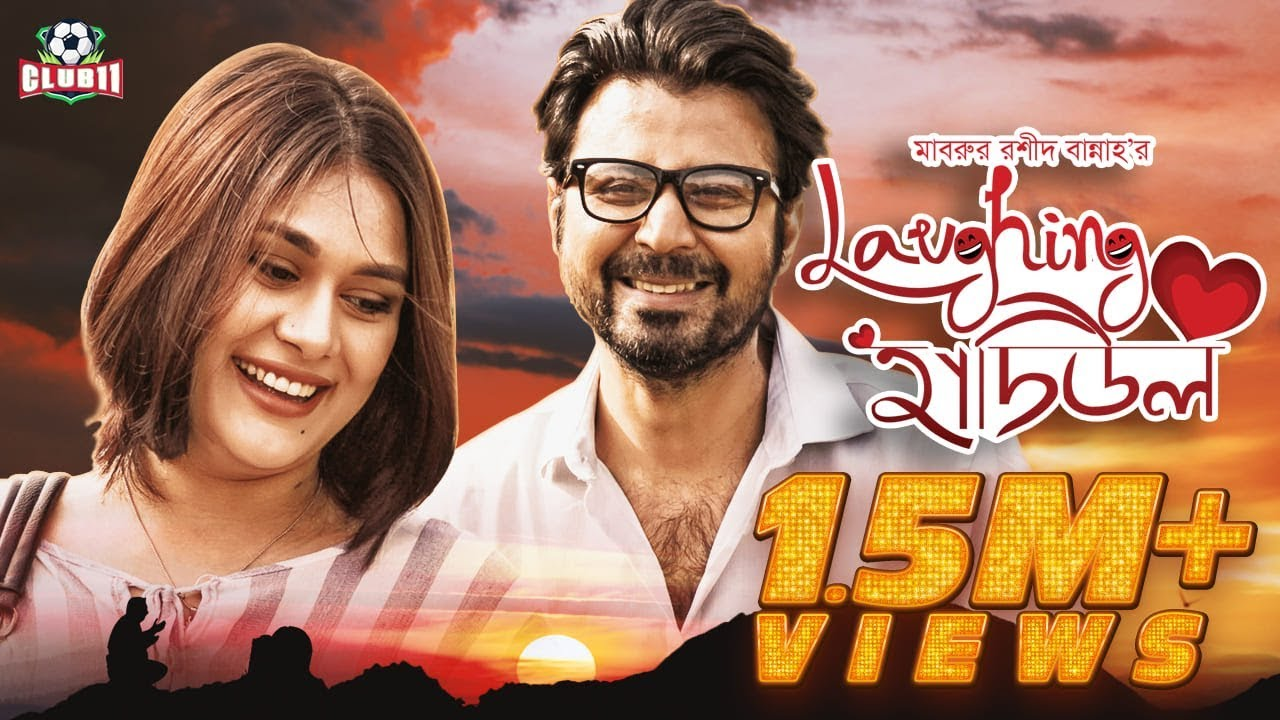 Laughing Hadiul | Afran Nisho | Shaila Sabi | Bannah | Bangla New Natok 2019