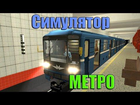 Симулятор Метро в Garrys mod, поездка от станции Аэропорт до Каховской и обратно