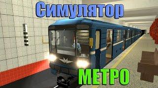 Metrostroi (subway simulator): оранжевая линия [gmod 60fps] youtube.