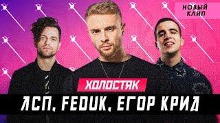 ЛСП, Feduk, Егор Крид – Холостяк|Пародия