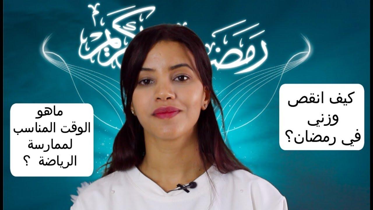 كيف انقص وزني خلال شهر رمضان ماهو الوقت المناسب لممارسة الرياضة Youtube