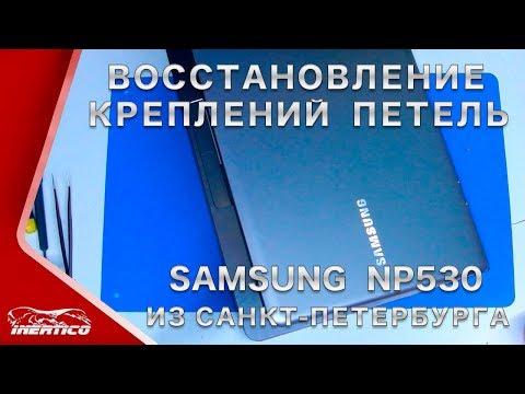 Ремонт Samsung NP530 из СПб - Восстановление креплений петель