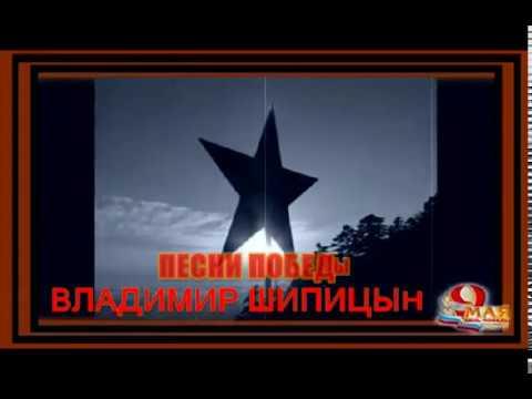 ВЛАДИМИР ШИПИЦЫН - ПЕСНИ ПОБЕДЫ