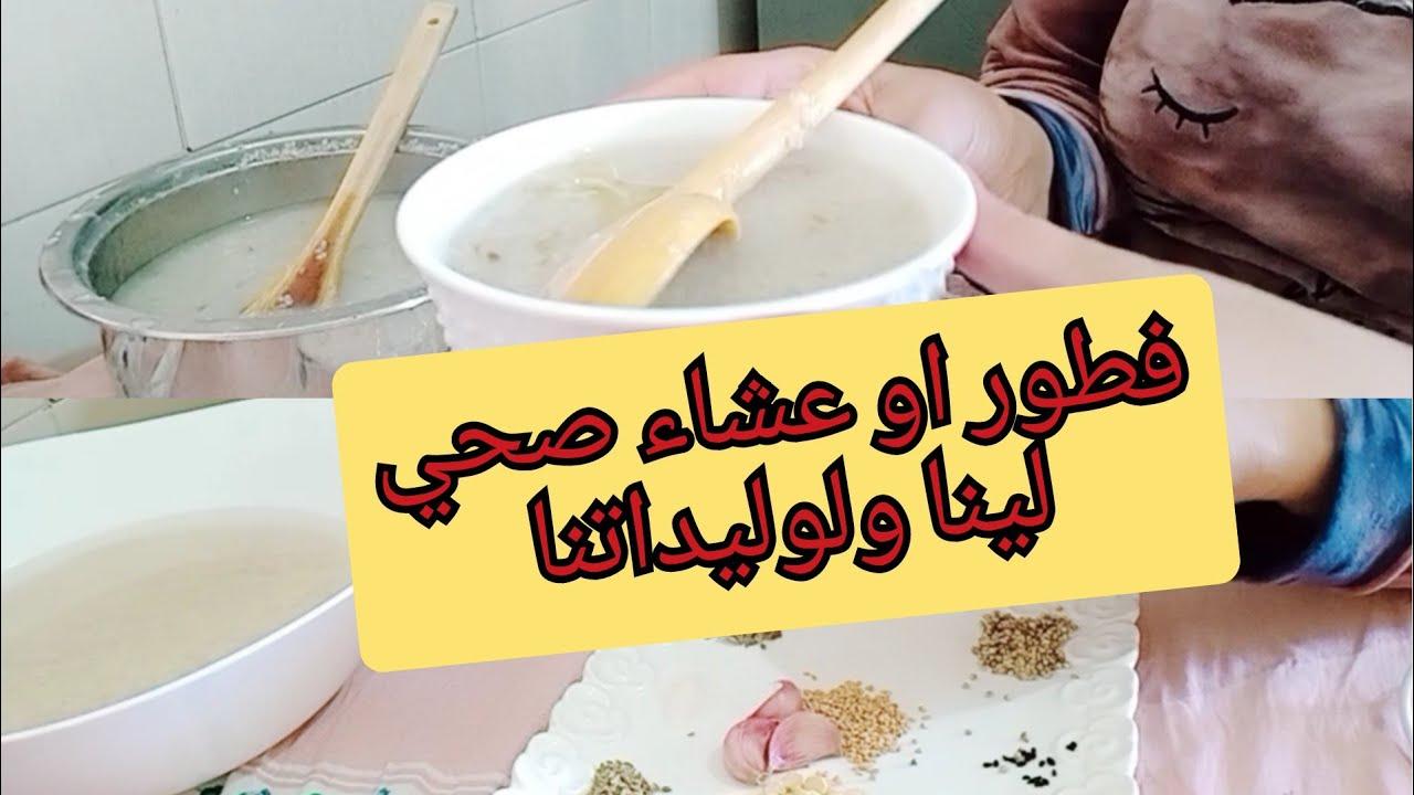 حساء الاعشاب، مكنستغناش عليه في الفطور: يقوي المناعة والذاكرة وينشط وظائف الجسم ويعطيك القوة والطاقة