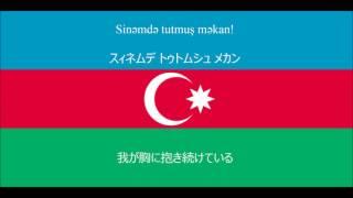 【日本語字幕】アゼルバイジャン共和国国歌 「アゼルバイジャン行進曲」