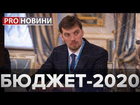 Бюджет-2020, Pro новини,