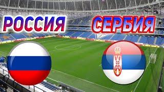 Россия Сербия l Лига Наций 2020 2021 l трансляция и прогноз