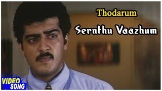 சேர்ந்து வாழும் |  Sernthu Vaazhum Song | Thodarum Tamil Movie | Ilayaraja | Ajith | Devayani