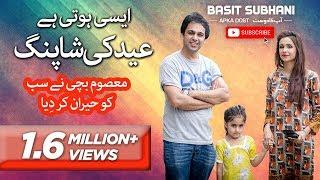 Aisi Hoti Hai Eid | Heart Touching Story | Basit Subhani