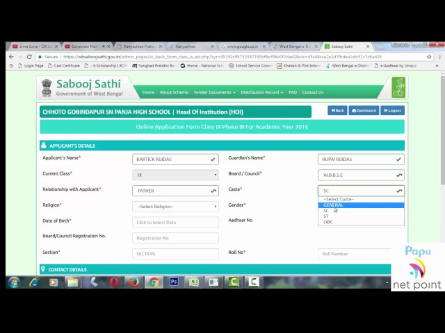 How to fill up Sabooj Sathi Student Profile 2017(Bengali)