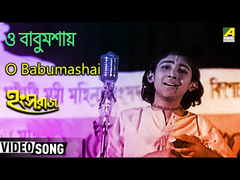 O Babumashai | Hangsaraaj | Bengali Movie Song | Arati Mukherjee