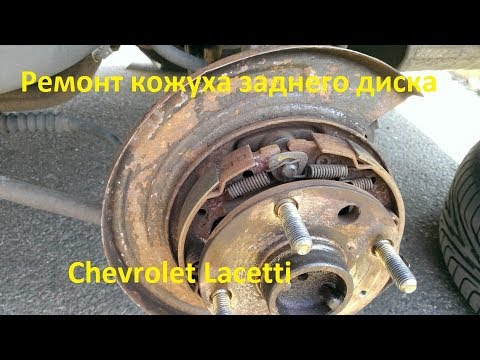 Chevrolet Lacetti. Замена кожуха, заднего тормозного диска ВАЗовским