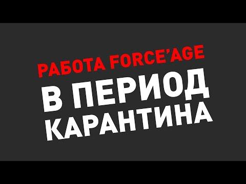 Работа FORCE'AGE в период карантина Онлайн шоппинг