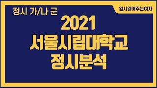 [서울시립대 정시등급] 서울시립대학교 국영수를 잘봤다면…