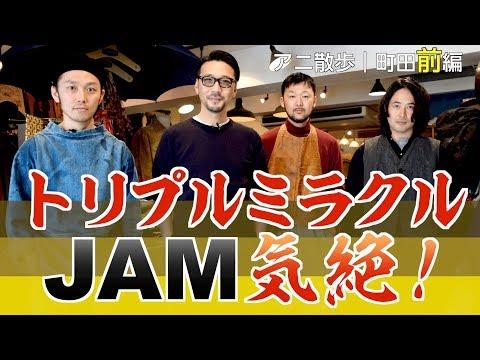 【アニ散歩★町田前編】トリプルミラクル☆JAM気絶!