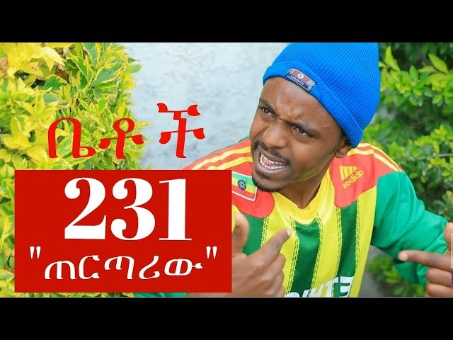 "Betoch - ""ጠርጣሪው"" Comedy Ethiopian Series Drama Episode 231"