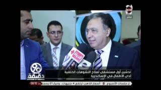 90 دقيقة   تدشين أول مستشفى لعلاج التشوهات الخلقية لدى الأطفال في الإسكندرية