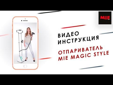 Как пользоваться отпаривателем MIE Magic Style? Видео инструкция.