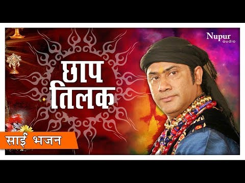 Chhap Tilak | Hamsar Hayat Qawwali | Latest Song 2018 | Bhakti Sansaar