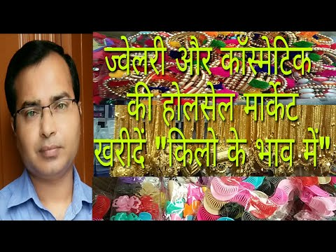 massage and beauty market/wholesale market of cosmetic in delhi/jewellery wholesale market in delhi