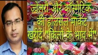 massage and beauty market/wholesale market of cosmetic in delhi/jewellery wholesale market in delhi