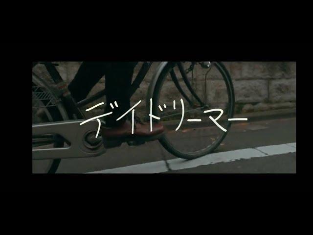 メメタァ - デイドリーマー【OFFICIAL MUSIC VIDEO】