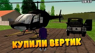 Video ПОКУПКА ВЕРТИКА!!!! - CRMP #15 [GTA RolePlay] download MP3, 3GP, MP4, WEBM, AVI, FLV Maret 2018