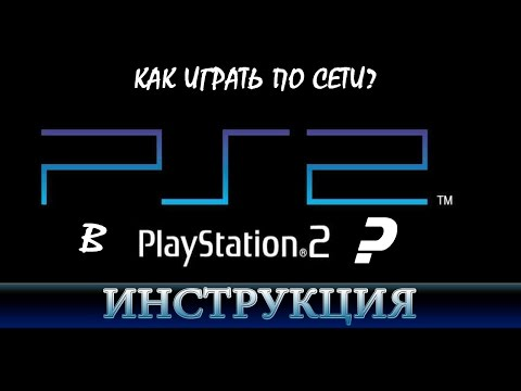 Как играть в PlayStation 2 по сети? Подключение PlayStation 2 к интернету